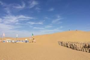 <库布齐沙漠汽车一日游>呼和浩特出发 赠送旅游意外险