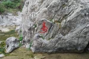 石家庄去云台山2日游|云台山二日游多少钱(周二,周五发团)