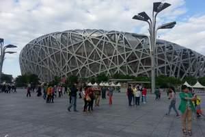 北京天津双飞6日纯玩游  贵阳到北京旅游  贵阳到北京高铁票