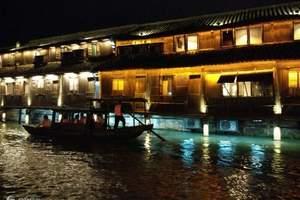 下午出发乌镇西栅夜景+千岛湖纯玩2日跟团游,如家酒店【B1】