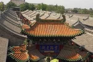 郑州至山西旅游团/平遥古城+乔家大院+皇城相府二日游行程