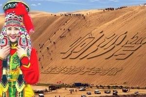 沙漠旅游 草原旅游 响沙湾旅游 银肯响沙湾直通车纯玩一日游