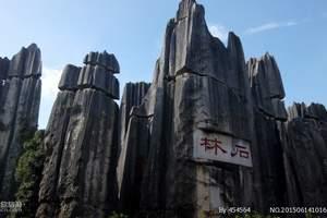 天津到西双版纳旅游特价|昆明|普洱|版纳|中缅边境三飞六日游