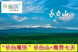 郑州暑假到长白山夏令营_长白山暑假夏令营_长白山自然七日营
