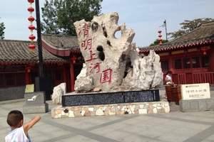 郑州报团开封一日游_郑州报团去开封一日游有哪些旅游线路