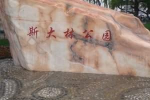 哈尔滨、建三江、抚远黑瞎子岛、八岔、同江双飞5日游