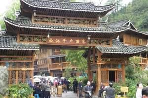黄果树瀑布·下司古镇·西江千户苗寨品质单高单卧六日游