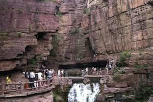 开封到云台山(潭瀑峡、泉瀑峡、红石峡、茱萸峰)汽车纯玩二日游