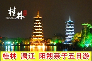 带孩子去桂林旅游_暑假带孩子去桂林旅游_郑州到桂林亲子五日游