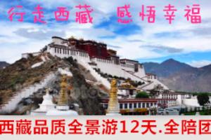 ★洛阳到西藏旅游团怎么安排_洛阳到西藏旅游团报价_全景12天