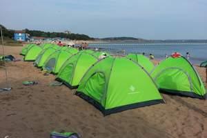深圳南澳西冲纯玩二日游住帐篷、烧烤、野战|沙滩露营二日游方案