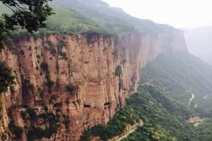 河南新乡万仙山、悬崖上的村庄郭亮村、南坪大巴四日/河南旅游g