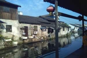 【慢游细品江南】夜宿西塘+苏州杭州绍兴上海+乌镇深度双飞六日