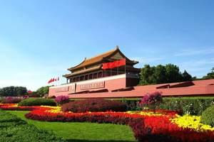 宜昌到北京亲子游_我到北京过暑假纯玩七日游(含全陪)