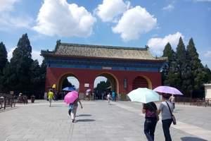 【全景北京五日游】邯郸始发到北京双卧五日游(纯玩无购物)