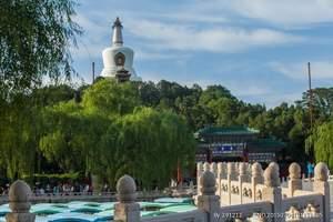 石家庄去北京两日游纯玩团无自费 石家庄到北京旅游费用