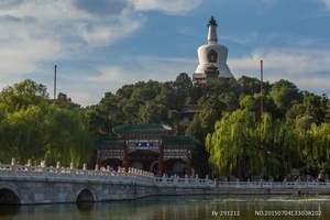 BJ合肥到北京纯玩双高五日游