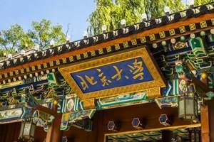 (新品推荐汽车团)北京高端二日游_石家庄到北京旅游团