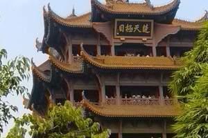 魅力江城—武汉市跟团一日游B线 武汉市必游旅游景点