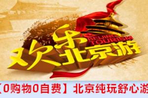 ★洛阳到北京纯玩旅游团线路新报价_洛阳报名去北京双卧5日游