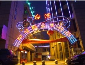 长春到台湾8日游  台湾旅游团 台湾旅游报价  长春旅行社