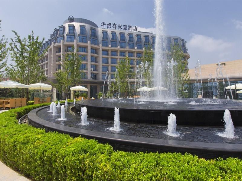 【北戴河华贸喜来登酒店】北戴河唯一的五星级酒店预定
