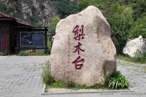 天津到蓟县梨木台旅游费用|梨木台旅游攻略|采摘一日游