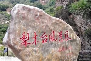 天津到梨木台旅游、梨木台、渔阳古街、赠送采摘农家二日游