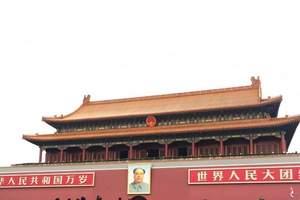 海口出发到北京双飞六日游  海南到北京旅游线路推荐