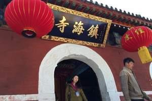 天津到五台山旅游信息|佛教圣地五台山二日游|高标住宿赠送保险