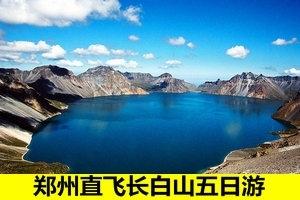 东北长白山双飞五日游|郑州到长白山旅游|郑州到东北旅游线路