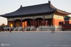 新疆赴北京故宫长城颐和园+厦门鼓浪屿武夷山纯玩10日游