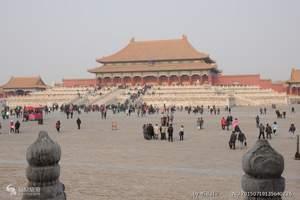 新乡到北京都有哪些旅游团?新乡到故宫长城五日游【皇城悠游】