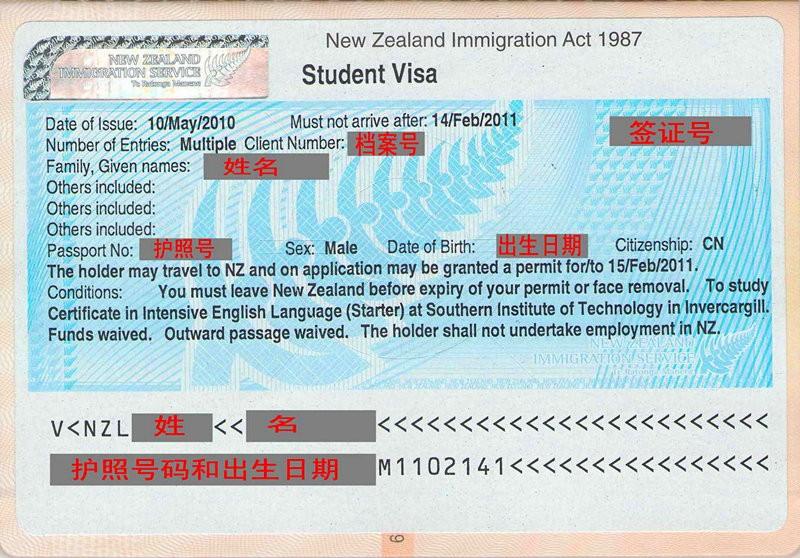 淄博去新西兰商务签证 淄博办理新西兰商务签证需资料
