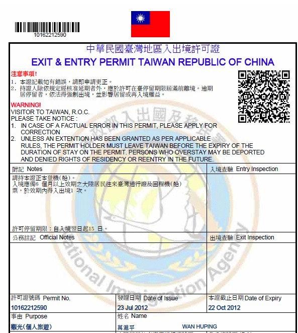 淄博赴台湾旅游通行证费用 淄博游客赴台湾通行证办理