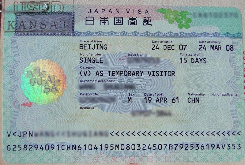淄博去日本旅游签证费用 淄博去日本办理个人旅游签证
