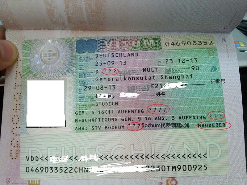 淄博去德国旅游签证费用 淄博到德国旅游签证办理手续