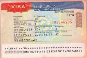 淄博去韩国旅游签证办理 淄博去韩国旅游签证办理费用