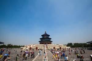 北京二日游旅行社_北京2日游行程_北京纯玩2日游报价