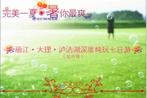 新乡到丽江、大理、泸沽湖双飞7日游 云南旅游 丽江直飞纯玩团
