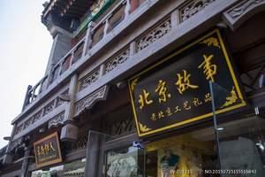 武汉出发到北京双卧六日游之豪华休闲团