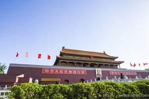 北京+天津双飞6日纯玩亲子游【送天安门全家福,烤鸭餐】