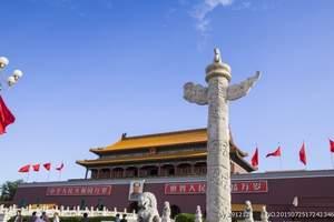 十一新乡去北京纯玩2日游 新乡跟团到北京旅游报价 北京汽车团