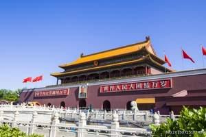 淮安到北京旅游最好行程-北京高端五日游