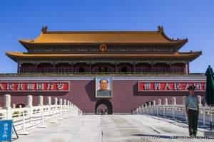 海口出发到北京双飞六天五晚游  海口到北京旅游