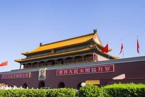 北京特价纯玩三日游_北京旅游线路_北京景点门票价格