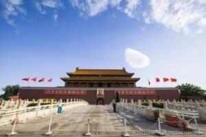 北京超值4日纯净游_报价_费用_旅游团