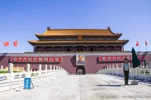 国家博物馆、天安门广场、前门大栅栏一日游