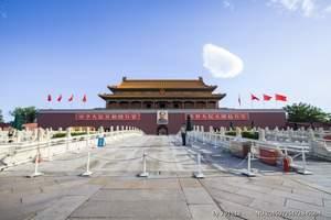 合肥到北京旅游 北京顶级奢华纯玩双高铁五日游