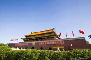 北京4晚5日舒心游|无购物|无自费|看升旗|恭王府|什刹海